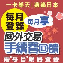 【樂天卡在手 日本樂遊遊】登錄享國外交易手續費回饋