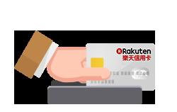 日本旅遊必備! 樂天信用卡新卡友享5日Wi-Fi免費