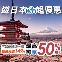 輕鬆遊日本 好評優惠再延長!樂天既有卡友 WiFi 最高50%OFF