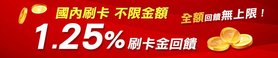 活動期間內新增國內一般刷卡消費,不限金額,均可獲得1.25%刷卡金回饋活動。回饋金額無上限 !!!