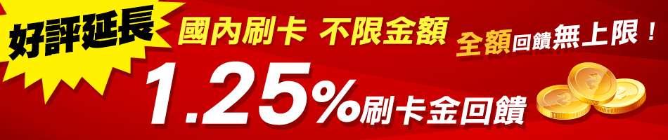 活動期間內新增國內一般刷卡消費,不限金額,即可獲得1.25%刷卡金回饋活動。回饋金額無上限 !!!