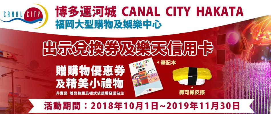 福岡大型購物中心博多運河城 送購物折價券及精美小禮!