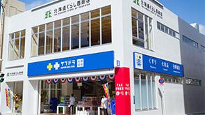 沖縄國際通店