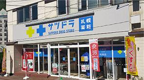 北海道登別温泉2號店