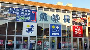 北海道函館BAY店