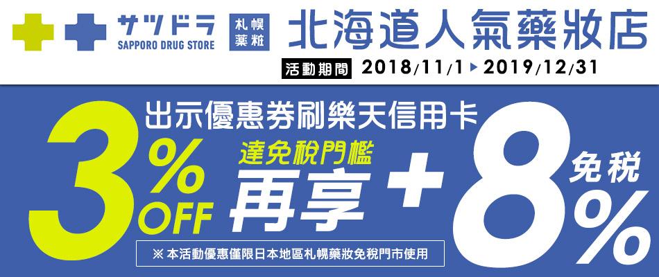 札幌藥妝免稅門市享3%OFF+免稅8%