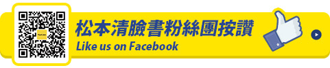 松本清臉書粉絲團按讚