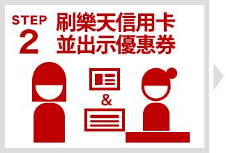 Step 2 結帳時刷卡並出示護照及折價券