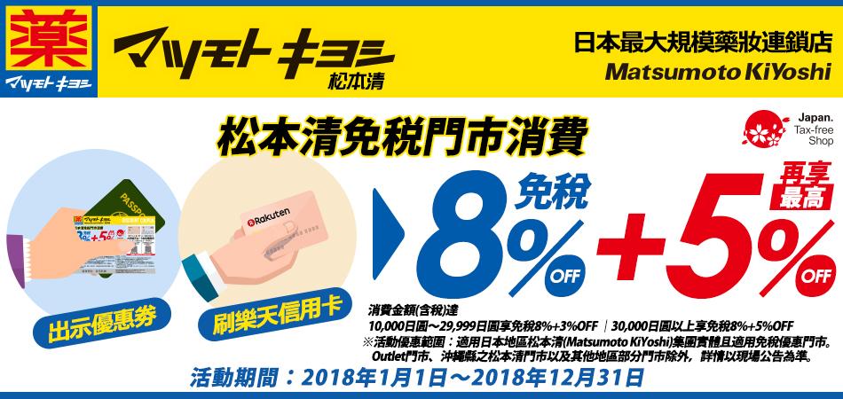 松本清免税門市最高享免稅8%+5%OFF