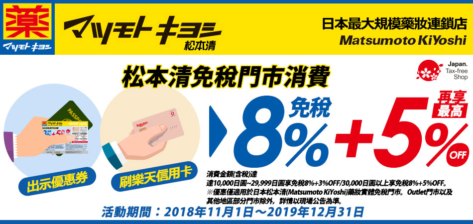 松本清免稅門市最高享免稅8%+5%OFF!