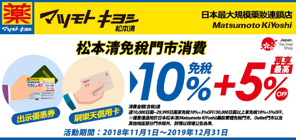 松本清免稅門市最高享免稅10%+5%OFF!