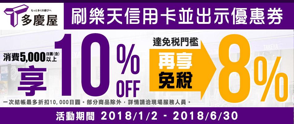 多慶屋消費享10%OFF+免稅8%OFF