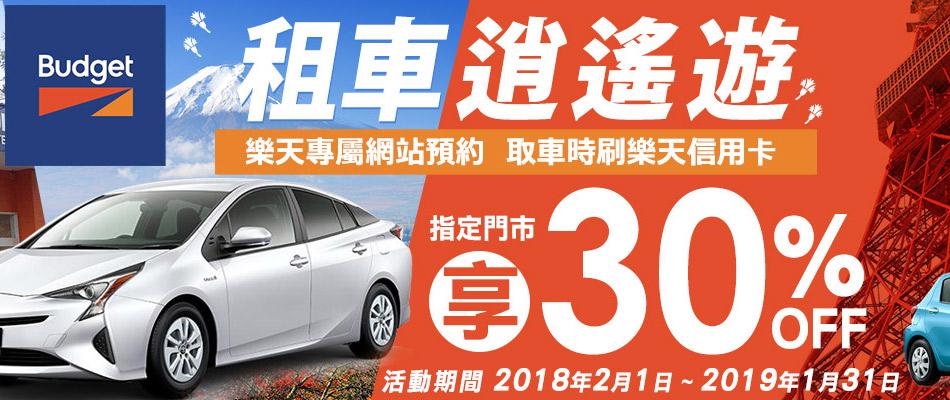 Budget租車30%OFF