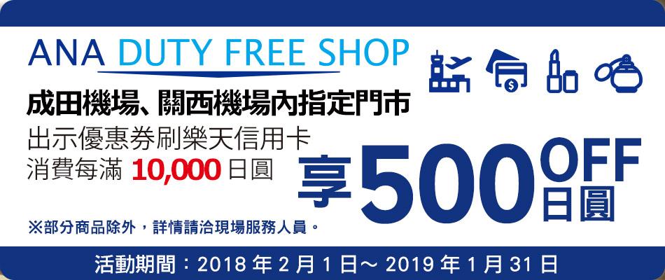 ANA DUTY FREE SHOP消費每滿1萬日圓享500日圓OFF