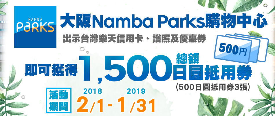 大阪Namba Parks結合時尚與自然的新型態購物廣場