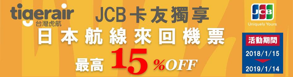 於台灣虎航專屬購票網頁使用台灣樂天信用卡發行之JCB卡購買日本來回機票,即可享有1人9折、2人85折之購票優惠。