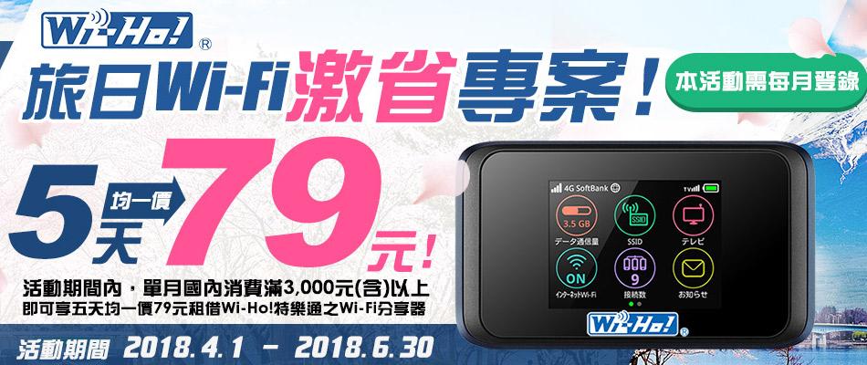 遊日本,WiFi這樣租比較省! 5天均一價79元!