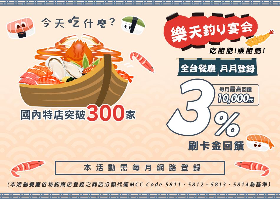 【樂天釣り宴会】全台餐廳參戰!3%回饋吃飽飽