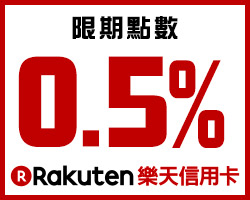 樂天信用卡點數回饋0.5%