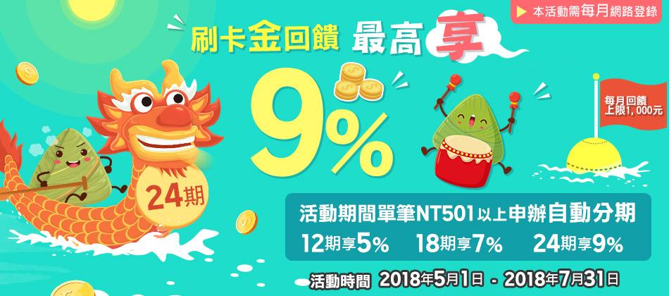 【超高回饋】申辦自動分期12期以上最高享9%高額回饋