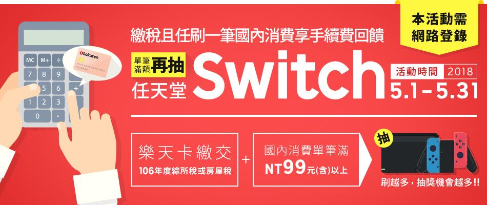 樂天卡繳稅享手續費回饋再抽任天堂 Switch