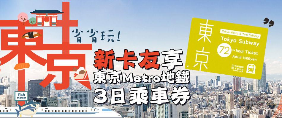 東京省省玩!新卡友享東京Metro地鐵3日乘車券