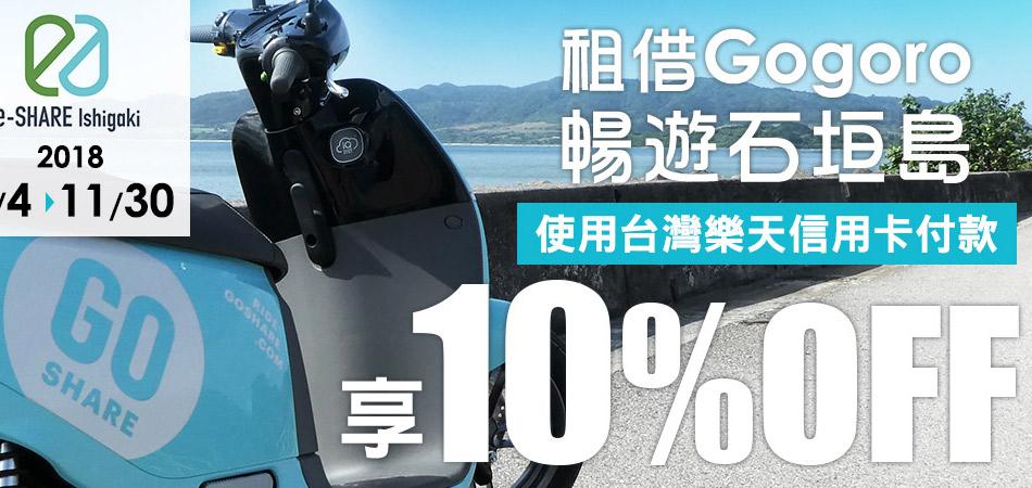 租借Gogoro暢遊石垣島,使用台灣樂天信用卡付款享10%OFF