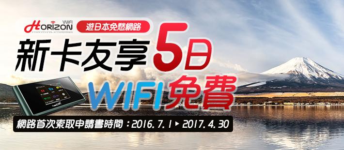 遊日本好評優惠再延長!|新卡友享5日WiFi免費