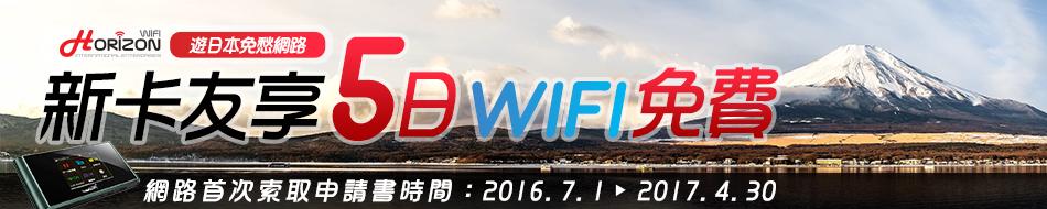 樂天信用卡新卡友遊日本享5日Wi Fi免費