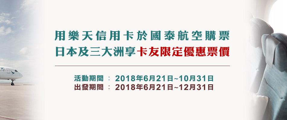 樂天卡樂享國泰航空日本及三大洲指定航點優惠價