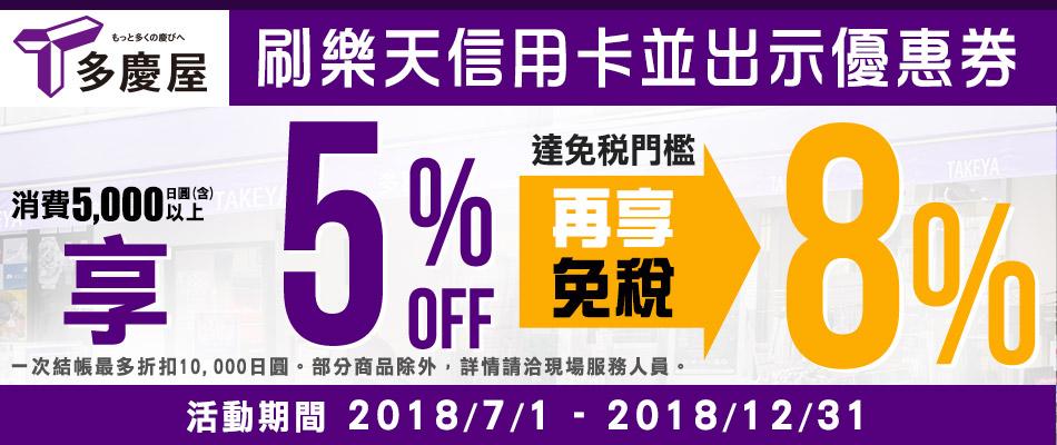 多慶屋消費滿5,000日圓享5%OFF