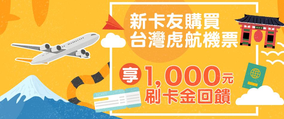 新卡友購買台灣虎航機票 享1,000元刷卡金回饋