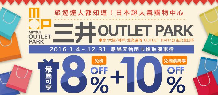 超人氣購物中心優惠|最高可享免稅8%+10%OFF