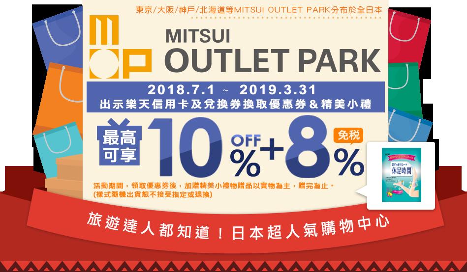 日本MITSUI OUTLET PARK購物折扣優惠
