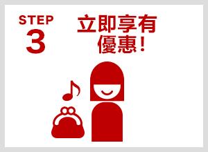 Step 3 立即享有優惠!