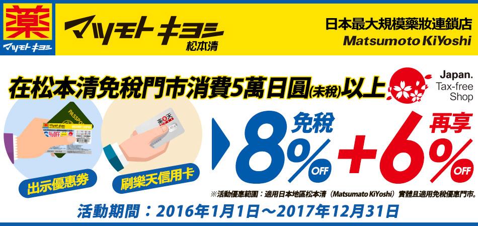 日本大型連鎖松本清(Matsumoto Kiyoshi)藥妝集團免稅門市,刷樂天信用卡享免稅8%+價格合計滿5萬日圓(未稅)以上 再享6% OFF優惠!