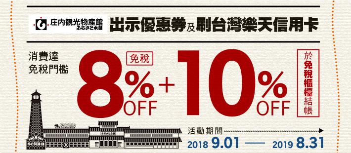 庄內觀光物產館免稅8%OFF+10%OFF