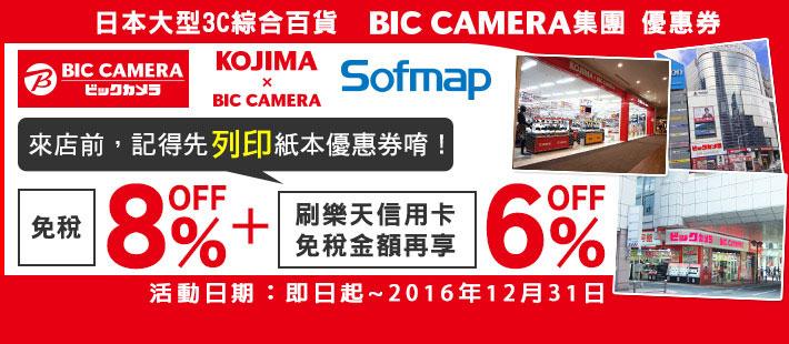 BIC CAMERA購物|享免稅8%+6%OFF