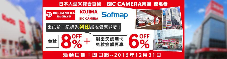 【關西戰利品】關西血拼記!大阪環球影城必買+BIC CAMERA~使用樂天信用卡讓你優惠省更多!