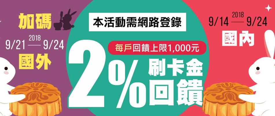 【樂天慶中秋】國內加碼2%回饋 讓你月圓人也圓 (9/21-9/24國外也享2%回饋!!!) (9/21-9/24國外也享2%回饋!!!)