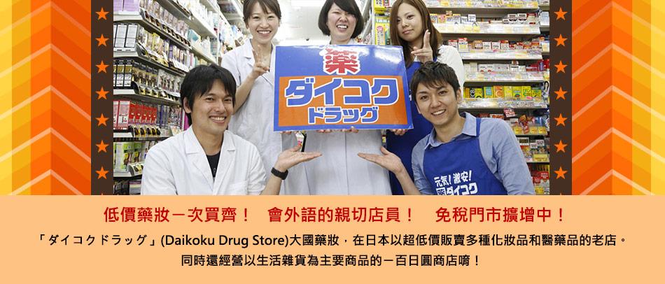 低價藥妝ㄧ次買齊! 會外語的親切店員! 免稅門市擴增中!