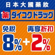 日本大國藥妝免稅門市刷樂天信用卡免稅後再享2%