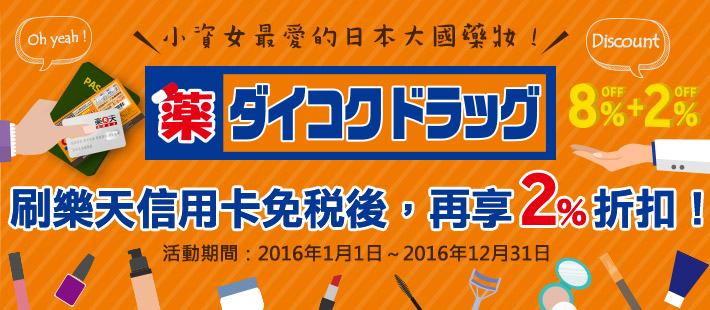 日本大國藥妝|享免稅8%+2%OFF