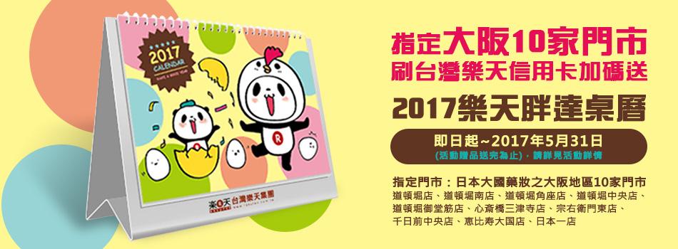 指定大阪10家門市刷台灣樂天信用卡就送2017樂天胖達桌曆