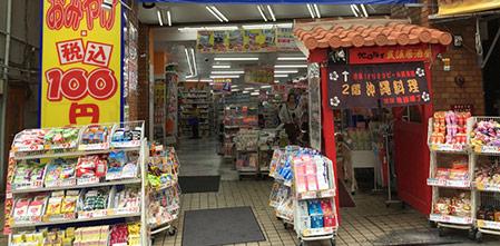 沖繩・国際通り西店