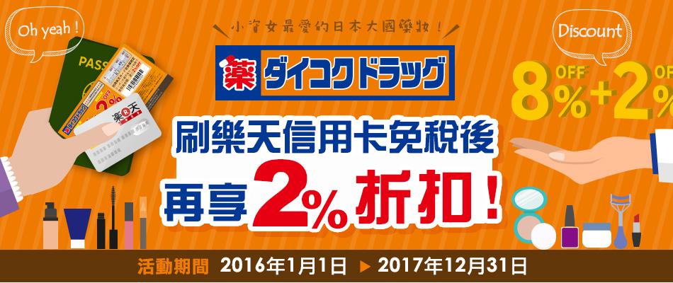 BIC CAMERA購物享免稅8%+6% OFF