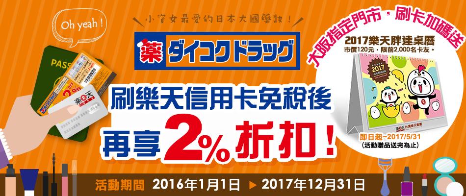 小資女首選!!日本大國藥妝免稅店刷樂天信用卡免稅後再享2%折扣!