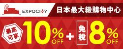 日本最大級複合式購物中心EXPOCITY 享10%OFF+免稅8%再贈精美小禮!