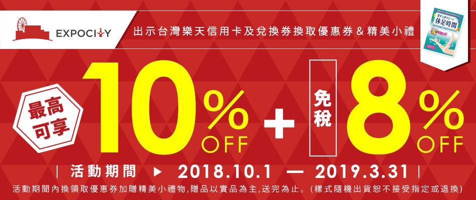 日本最大級複合式購物中心EXPOCITY 送購物折價券及精美小禮!