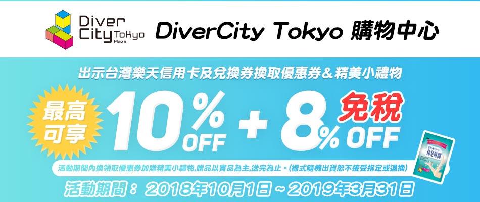 台場DiverCity Tokyo購物中心
